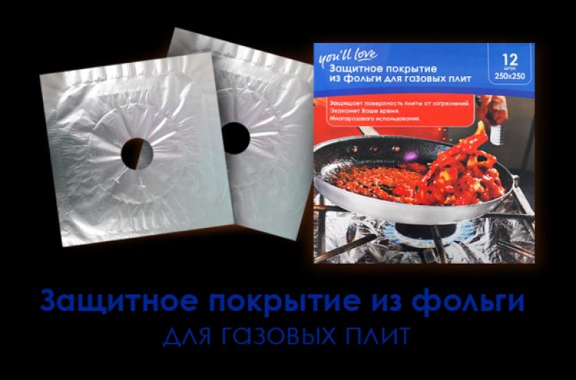 Фото - Защитное покрытие фольги для газовых плит купить в киеве на подарок, цена, отзывы