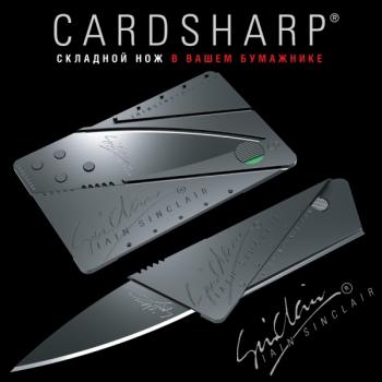 Фото - Нож кредитка Cardsharp  (Складной нож в вашем бумажнике) оригинал купить в киеве на подарок, цена, отзывы