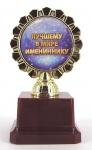 купить Кубок Лучшему в мире имениннику цена, отзывы
