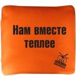 купить Автомобильный плед-подушка оранжевый Нам вместе теплее цена, отзывы