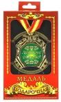 купить Медаль лучшему учителю цена, отзывы