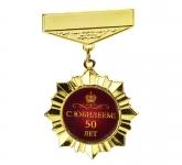 купить Звезда-орден С Юбилеем 50 лет цена, отзывы
