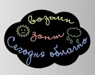купить Магнитная доска для мела Облако цена, отзывы