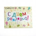 купить Веселый Шоколадный набор С Днем Рождения цена, отзывы
