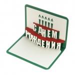 купить Объемная открытка С днем рождения зеленая цена, отзывы