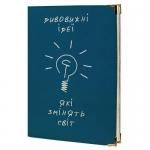 купить Ежедневник Удивительные идеи цена, отзывы