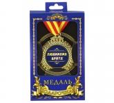 купить Медаль подарочная Любимому брату цена, отзывы