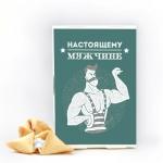 купить Печенье с предсказаниями Настоящему мужчине цена, отзывы
