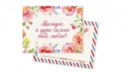 купить Мини открытка Мамусю дуже тебе Люблю  цена, отзывы
