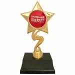 купить Статуэтка Золотая Звезда Замечательной подруге цена, отзывы