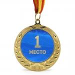 купить Медаль подарочная 1 место цена, отзывы
