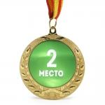 купить Медаль подарочная 2 место цена, отзывы