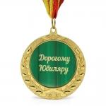 купить Медаль подарочная ДОРОГОМУ ЮБИЛЯРУ цена, отзывы