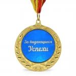 купить Медаль подарочная ЗА ВЫДАЮЩИЕСЯ УСПЕХИ цена, отзывы