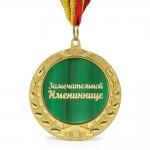 купить Медаль подарочная ЗАМЕЧАТЕЛЬНОЙ ИМЕНИННИЦЕ цена, отзывы