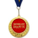 купить Медаль подарочная ЗАМЕЧАТЕЛЬНОЙ ПОДРУГЕ цена, отзывы