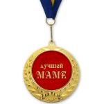 купить Медаль подарочная ЛУЧШЕЙ МАМЕ цена, отзывы