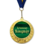 купить Медаль подарочная ЛУЧШЕМУ МЕНЕДЖЕРУ цена, отзывы