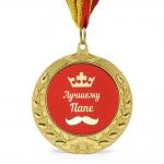 купить Медаль подарочная ЛУЧШЕМУ ПАПЕ цена, отзывы