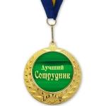 купить Медаль подарочная ЛУЧШИЙ СОТРУДНИК цена, отзывы