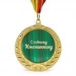 купить Медаль подарочная СЛАВНОМУ ИМЕНИННИКУ цена, отзывы