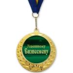купить Медаль подарочная УСПЕШНОМУ БИЗНЕСМЕНУ цена, отзывы