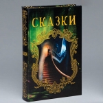 купить Книга-сейф Сказки цена, отзывы