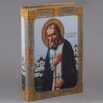 купить Книга-сейф Преподобный Серафим Саровский цена, отзывы