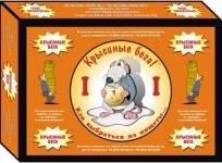купить Настольная игра Крысиные бега 1 цена, отзывы
