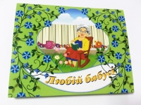 купить Шоколадный набор Любій бабусі цена, отзывы
