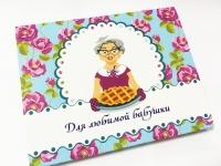 купить Шоколадный набор Для любимой бабушки цена, отзывы