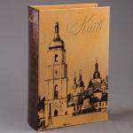 купить Книга сейф Киев любимый цена, отзывы