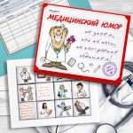 купить Шоколадный набор Медицинский юмор (60 г.) цена, отзывы