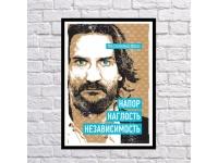 купить Постер Напор Наглость Независимость цена, отзывы