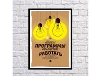 купить Постер Свет цена, отзывы