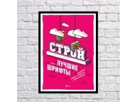 купить Постер Formation цена, отзывы