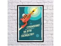 купить Постер Аspiration цена, отзывы