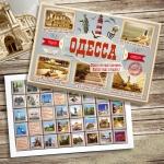 купить Шоколадный набор Одесса (200 г) цена, отзывы