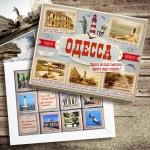 купить Шоколадный набор Одесса (60 г) цена, отзывы