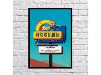 купить Постер Победа цена, отзывы