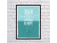 купить Постер Море цена, отзывы
