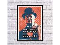 купить Постер Черчилль цена, отзывы
