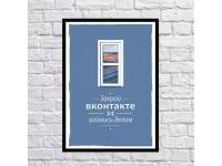 купить Постер Close Vkontakte цена, отзывы