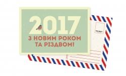 купить Открытка С Новым Годом 2017 цена, отзывы