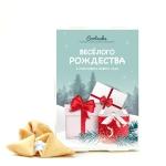 купить Печенье с Заданиями Счастливого Рождества цена, отзывы