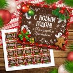 купить Шоколадный набор С Новым годом и Рождеством Христовым (100г) цена, отзывы