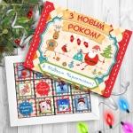 купить Шоколадный набор З Новым роком та Різдвом Христовим (60г) цена, отзывы