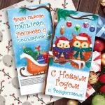 купить Шоколадная плитка С Новым годом! (85г) цена, отзывы