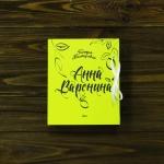 купить Подарочная Книга Конфитюр Анна Варенина (без конфитюра) цена, отзывы