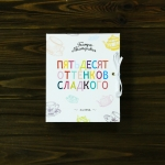 купить Подарочная Книга Конфитюр 50 Оттенков Сладкого (без конфитюра) цена, отзывы